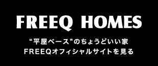FREEQ HOMESサイト